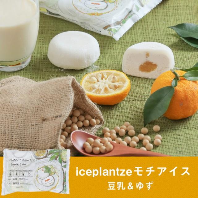 iceplantze モチアイス 豆乳&ゆず