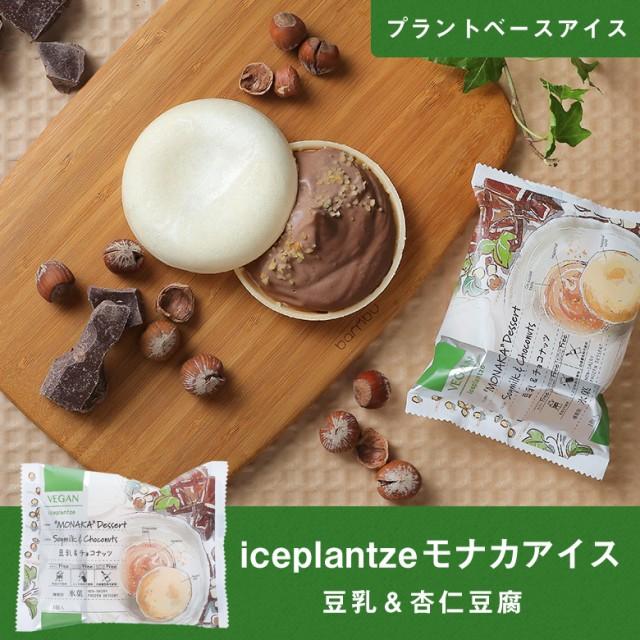 iceplantze モナカアイス 豆乳&チョコナッツ