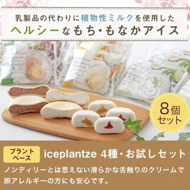 iceplantze4種・お試しセット【送料無料】【ラッ...
