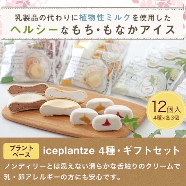 iceplantze4種・ギフトセット【送料無料】【化粧...