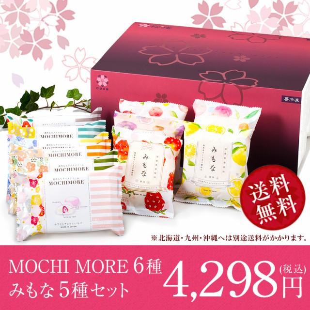 桜庵限定!みもな&MOCHIMOREギフトセット(11種...