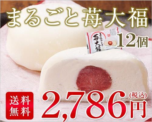 まるごといちご大福アイスクリーム(12個入り)(...