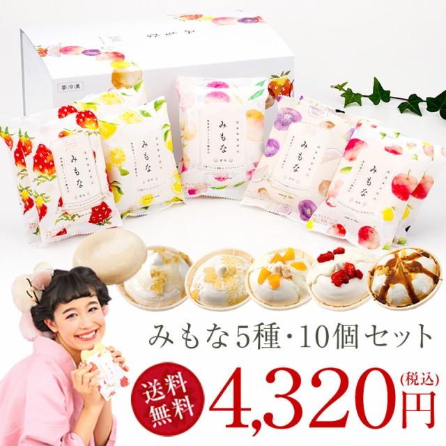 みもな5種ギフトセット(10個・化粧箱入り)(送料...