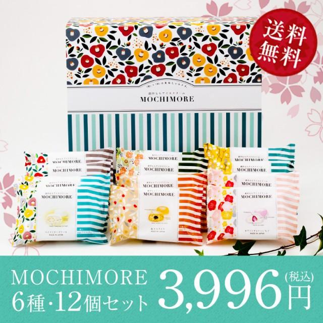 お中元 ギフト MOCHIMOREギフトセットC(6種・12...
