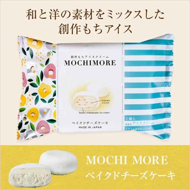 MOCHI MORE ベイクドチーズケーキ(和と洋の素材を...