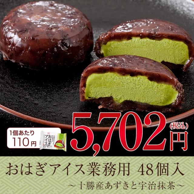 十勝あずきと宇治抹茶のおはぎアイス2ケース48個...