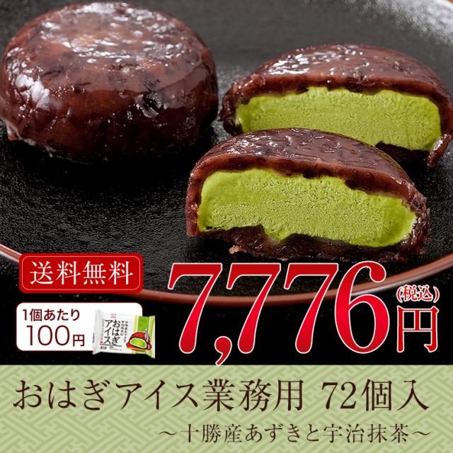 十勝あずきと宇治抹茶のおはぎアイス2ケース72個...