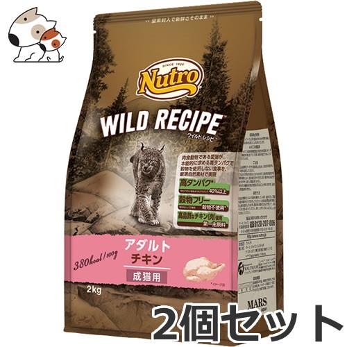 ☆2個セット ニュートロ ワイルドレシピ キャット...