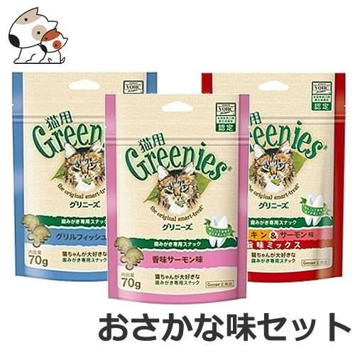 【メール便】【お試しセット】グリニーズ猫用 お...