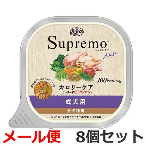 【メール便】ニュートロ シュプレモ カロリーケア...