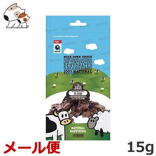 【メール便】ALFAPET 羊の肺 15g ニュージーラン...