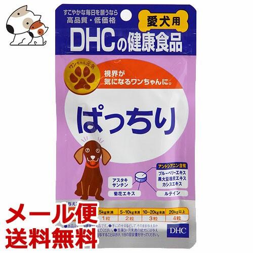 【メール便】DHCの健康食品 愛犬用ぱっちり 15g(...