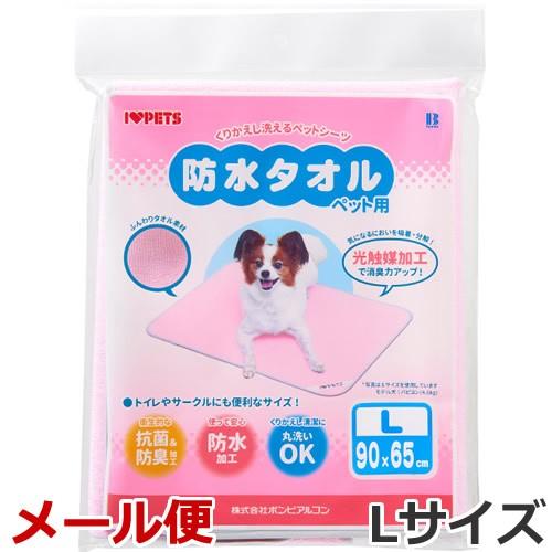 【メール便】ボンビアルコン 防水タオル Lサイズ ...