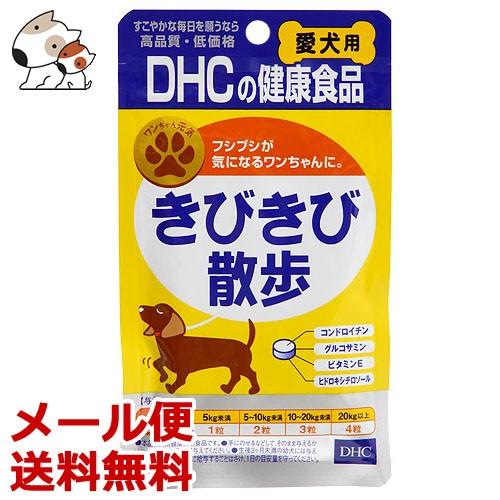【メール便】DHCの健康食品 きびきび散歩 15g(60...