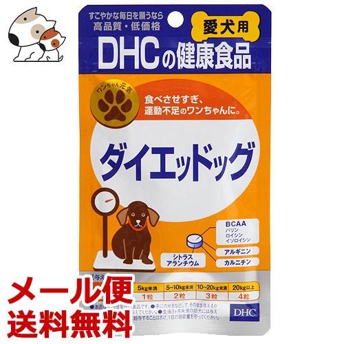 【メール便】DHCの健康食品 愛犬用ダイエッドッグ...