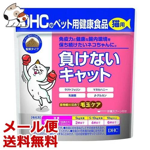 【メール便】DHCの健康食品 負けないキャット50g ...