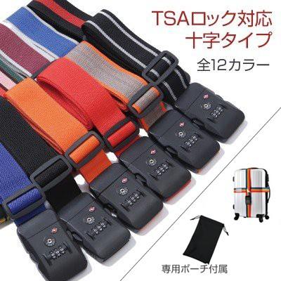 TSAロック スーツケースベルト十字 (全12色 外周...