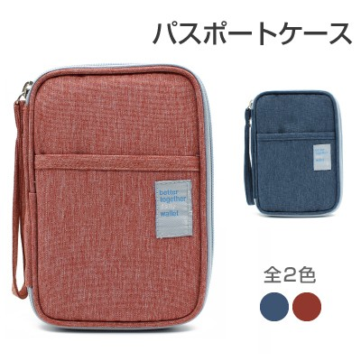パスポートケース (全2色) 貴重品 搭乗券 収納 便...