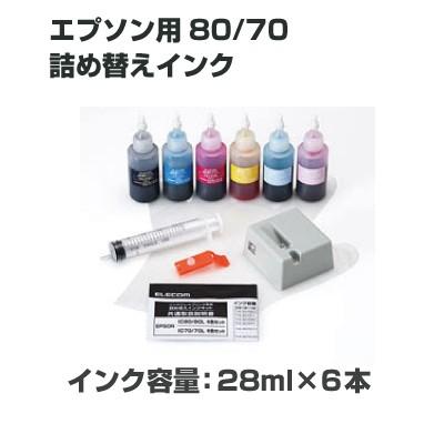 エレコム エプソン用80/70詰め替えインクキット 6...