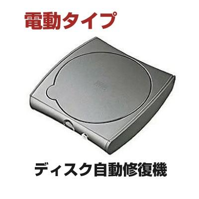 サンワサプライ ディスク自動修復機(研磨タイプ...