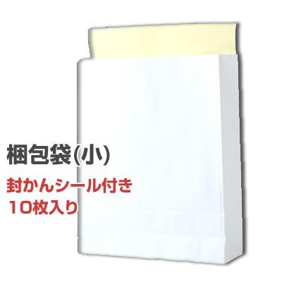 宅配袋 梱包用袋(小サイズ) 10枚 無地 白色 横2...