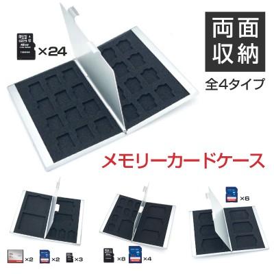 SDカードケース アルミ (SD・microSD・コンパク...
