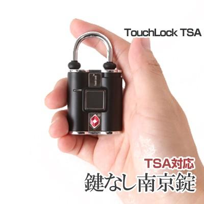 鍵の要らない指紋認証型スマート南京錠「TouchLoc...
