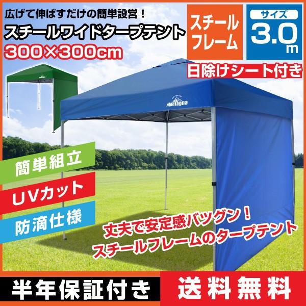 タープテント 3.0×3.0m 日除けシート付き スチ...