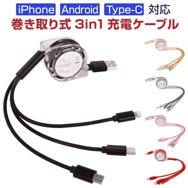 充電ケーブル 3in1 巻き取り式 iPhone ケーブル ...