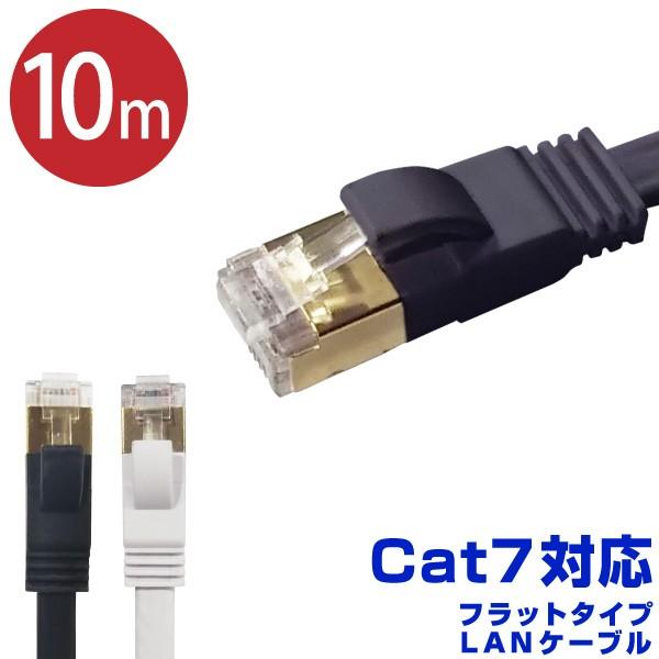 LANケーブル cat7 10m フラットケーブル カテゴリ...