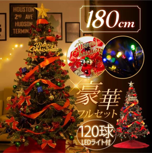 クリスマスツリー 180cm おしゃれ オーナメント ...