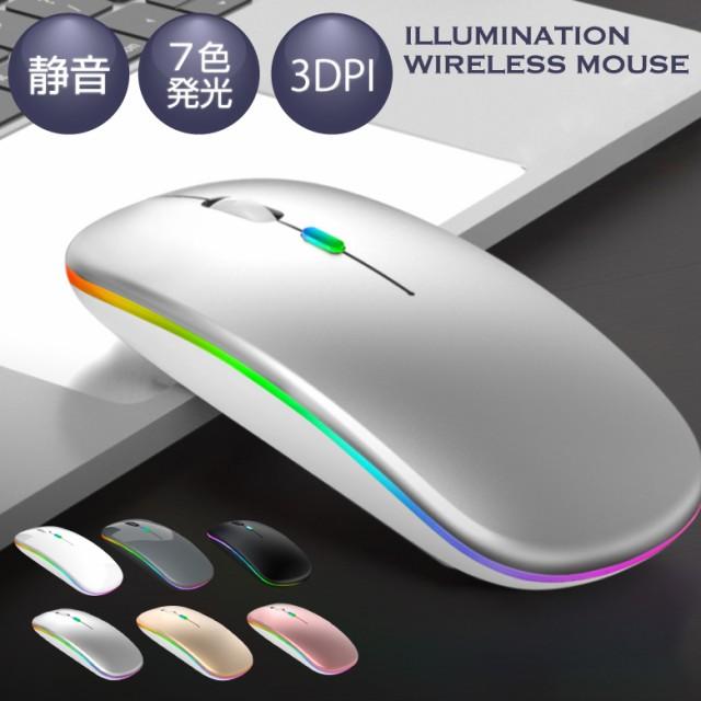 ワイヤレスマウス 7色ライト付き 充電式 静音 薄...