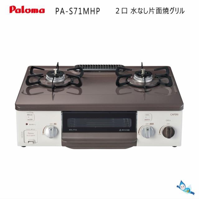 パロマ ガスコンロ PA-S71MHP-R-LPG カフェリ【右...