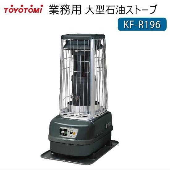トヨトミ 業務用大型石油ストーブ KF-R196  遠赤...
