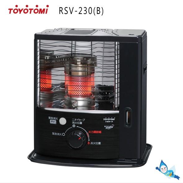 トヨトミ 石油ストーブ RSV-230(B) ブラック【コ...