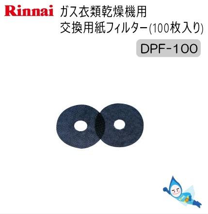 【メール便専用】 リンナイ DPF-100 (100枚入り) ...