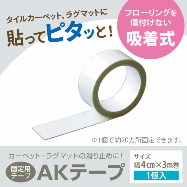 【送料無料】滑り止め・固定用テープ 東リ AKテー...
