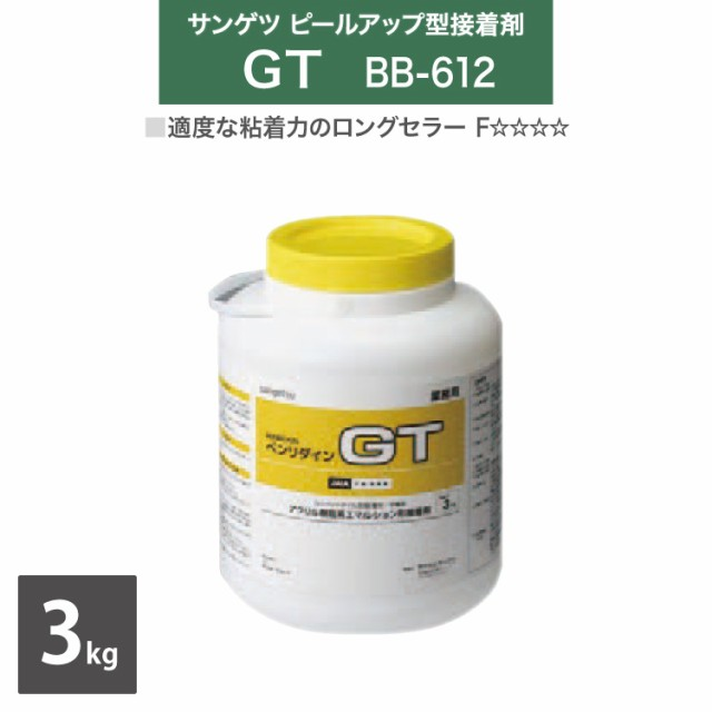 【送料無料】サンゲツ 接着剤 ベンリダイン GT BB...