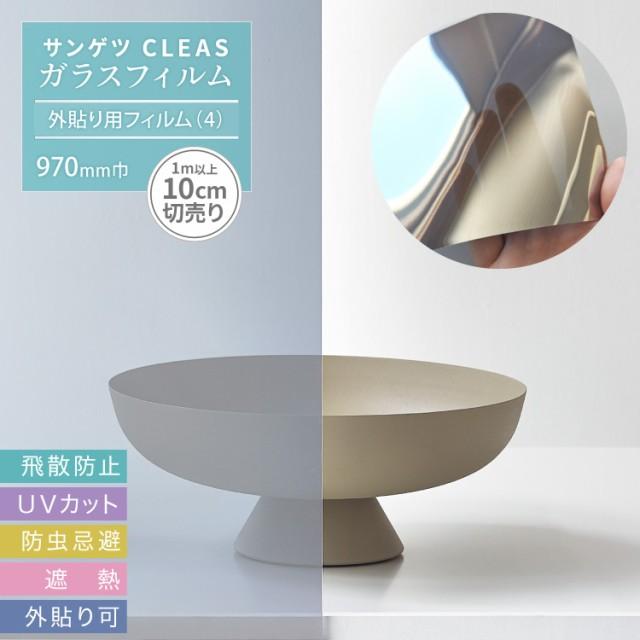 【送料無料】サンゲツ CLEAS クレアス ガラスフィルム 鏡 メタリック (97cm巾) GF1110-1 [1m以上10cm