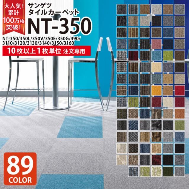 【全国送料無料】サンゲツ NT-350 NT350 【10枚以...