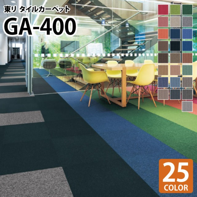 【送料無料】東リ GA-400 GA400 【20枚以上4枚単...