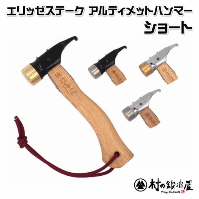 【村の鍛冶屋】焼入れ鍛造ペグハンマー<ショート...