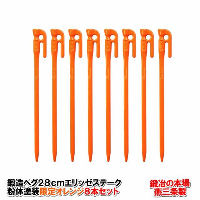 【MK-280O×8】鍛造ペグ エリッゼステーク 28cm/...