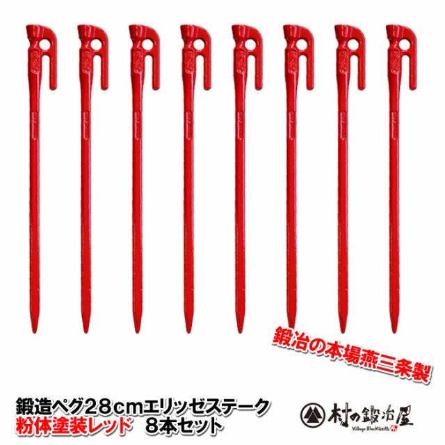 【MK-280R×8】鍛造ペグ エリッゼステーク 28cm/...