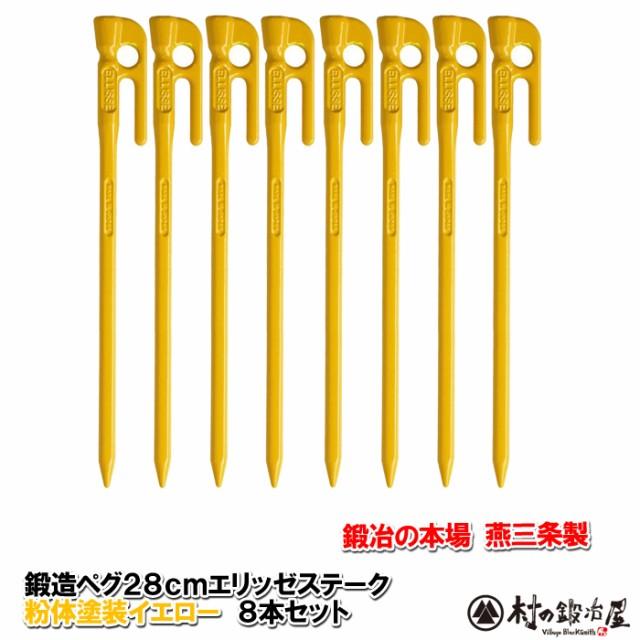 【MK-280YL×8】鍛造ペグ エリッゼステーク 28cm...