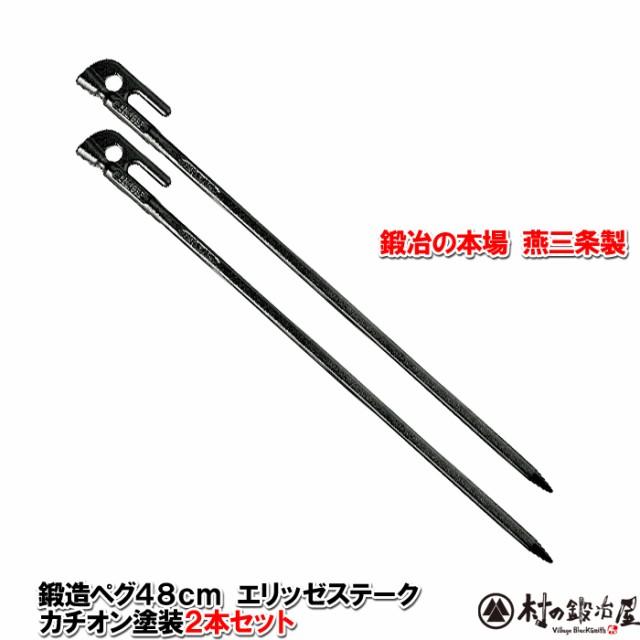 【MK-480C×2】鍛造ペグ エリッゼステーク 48cm/...