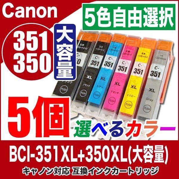 プリンターインク キャノン Canon インクカートリ...