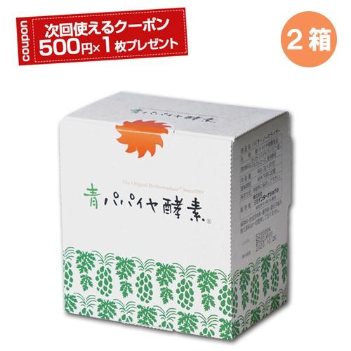 青パパイヤ酵素 バイオ・ノーマライザー×SOU・S...