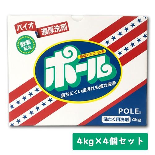 バイオ濃厚洗剤 ポール(酵素配合)◆お得なケー...