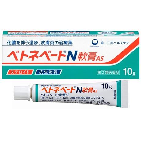 ベトネベートN軟膏AS10g【第(2)類医薬品】≪ポス...